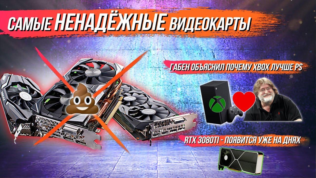 Самые НЕНАДЁЖНЫЕ видеокарты, RTX 3080ti выйдет на днях, Габен объяснил почему Xbox лучше PS5