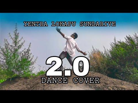 Yanthara Lokapu Sundarive Video Song - 2.0 [Telugu] Dance| Rajinikanth | A R Rahman | Shankar