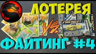 Лотерея Файтинг #4 ► Андрюха против Тимона