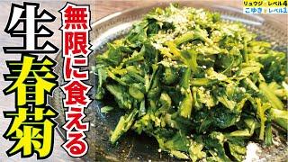チョレギ春菊|料理研究家リュウジのバズレシピさんのレシピ書き起こし