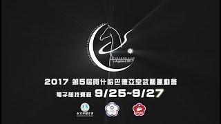 【2017年第5屆亞洲室內暨武藝運動會】一起為電子競技代表隊加油!