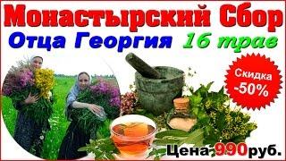 Монастырский чай Отца Георгия из 16 трав (Белорусский сбор)  КУПИТЬ, ЗАКАЗАТЬ, ЦЕНА, ОТЗЫВЫ.