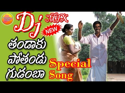 Tandaku Pothadu Special Dj Song | Dj Songs | Latest Telangana Dj Songs | New Telugu Folk Dj Songs