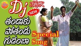 Tandaku Pothadu Special Dj Song | Dj Songs | Latest Telangana Dj Songs | New Telugu Folk Dj Songs