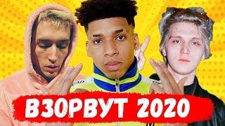 РЭПЕРЫ КОТОРЫЕ ТОЧНО ВЗОРВУТ В 2020
