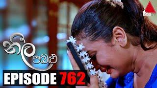 Neela Pabalu - Episode 762 | 03rd June 2021 | Sirasa TV Thumbnail