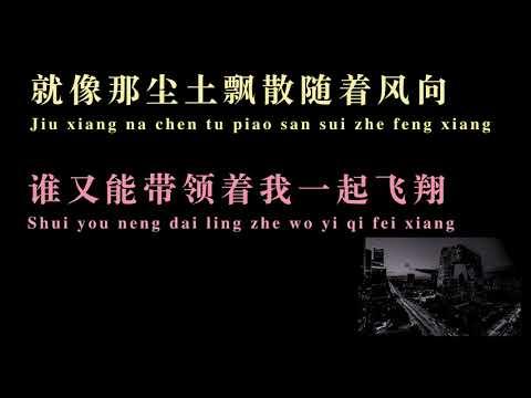 漂向北方 Stranger in the North 简体中文歌词 Simplified Chinese Pinyin Lyrics
