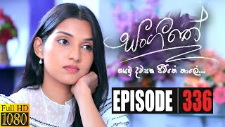 Sangeethe | Episode 336 03rd August 2020 Thumbnail