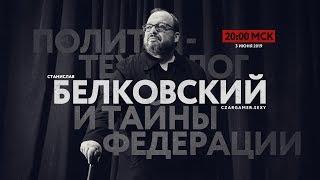 #ЦарьГеймер 95: Станислав #Белковский и тайны Российской Федерации #политика