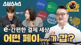 [돈워리스쿨 EP.25] 간편결제 전성시대, 페이(pay) 사용법? / 스브스뉴스