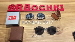 Очки Ray Ban 3517 Round Folding - Обзор(, 2017-01-20T13:46:32.000Z)