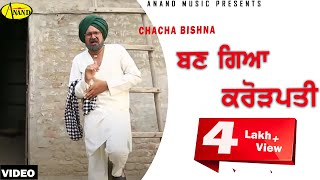 Chacha Bishna l Ban Gya Crorepati l New Punjabi Funny Comedy Video 2017 l Anand Music