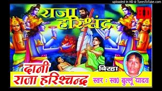 birha bullu yadav   raja dani hrishchanr mp3