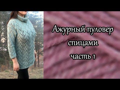 Ажурный пуловер спицами. Часть 1.