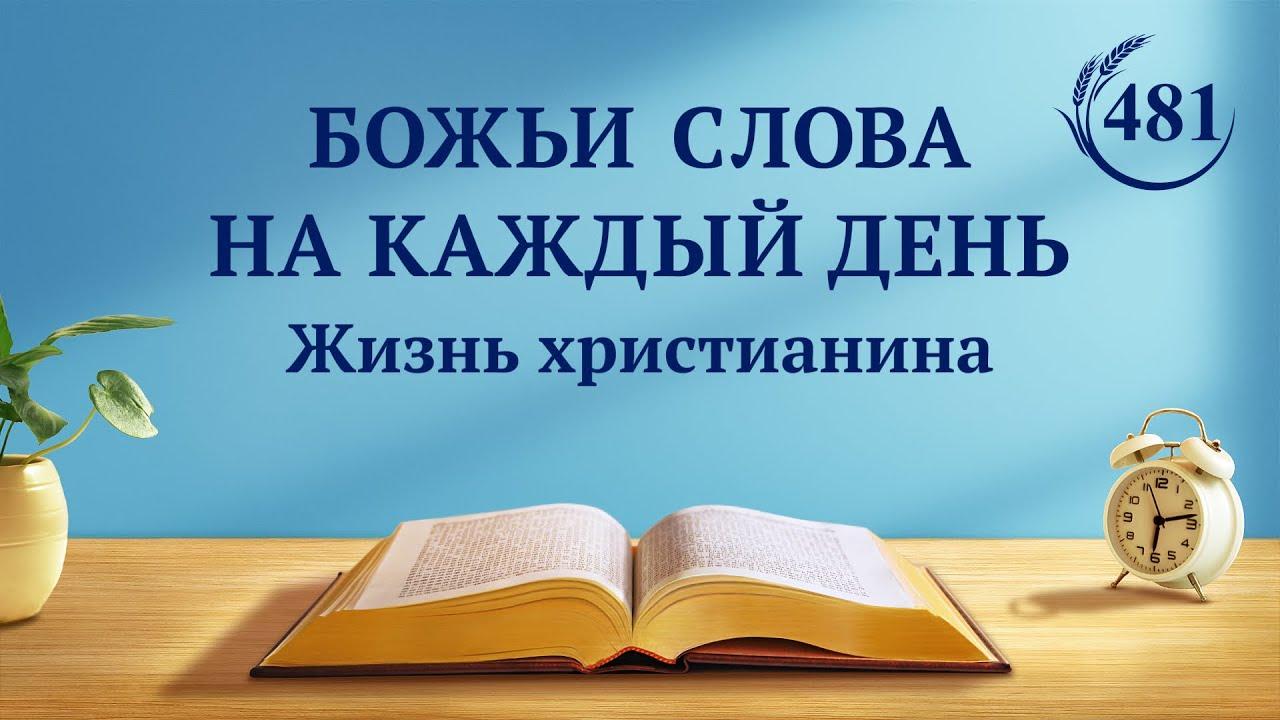 Божьи слова на каждый день | «Успех или неудача зависят от пути, которым идет человек» | (отрывок 481)
