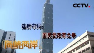 《海峡两岸》 20200121| CCTV中文国际