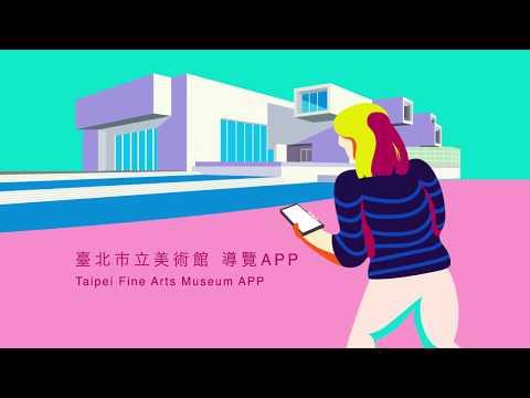 臺北市立美術館導覽APP | Taipei Fine Arts Museum APP