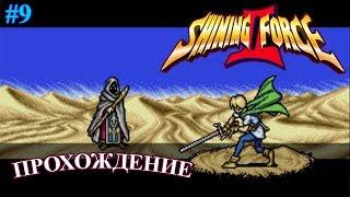 Shining Force 2 / Шининг Форс 2 прохождение #9 (Sega, Genesis, Mega Drive)