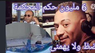 #شاهد الفنان محمد رمضان يرمى فلوس في الحمام بعد حكم المحكمة لصالح #أشرف أبو اليسر بمبلغ 6مليون جينه