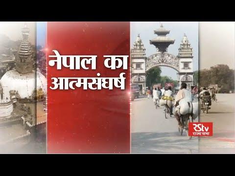 Special Report - Nepal towards evolution | नेपाल का