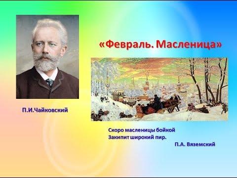П.И.Чайковский цикл \