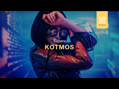 Kotmos - Береги Премьера 2019