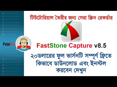 How to download best video and image capture faststone 8. 4 free.