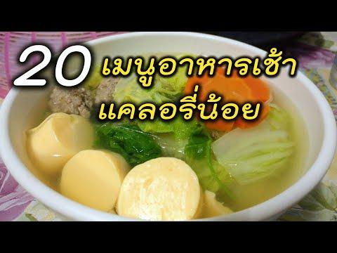 20 เมนูอาหารเช้า แคลอรี่น้อย เหมาะกับการลดนํ้าหนัก