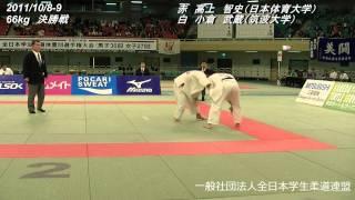 平成23年度全日本学生柔道体重別選手権大会 66kg 決勝戦