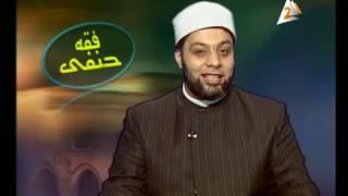 31-01-2016 فقه حنفي للثانوية الأزهرية التليفزيون المصري أبو اليزيد سلامه