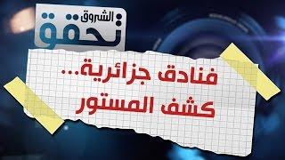 الشروق تحقق/ فنادق جزائرية...  كشف المستور