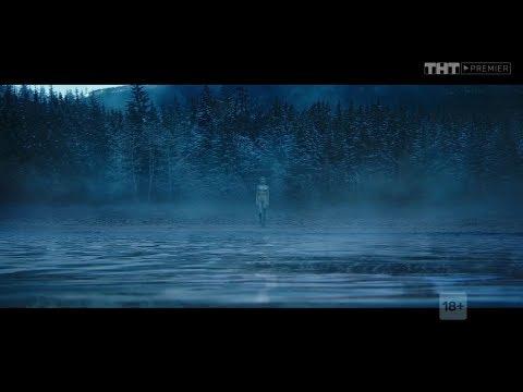 Сериал «Мертвое озеро». Серия 1