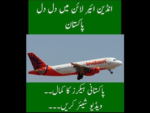 Dil Dil pakistan in INDIAN AIRLINE by PAK HACKERS