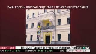 ЦБ отозвал лицензии у столичных  «Приско Капитал банка» и «Интеркредита»(, 2016-06-29T06:40:50.000Z)