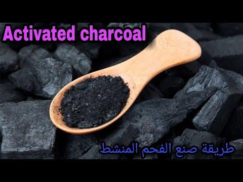 كيفية صنع الفحم المنشط بطريقة سهلة في المنزل وتجريبه How To Make Activated Charcoal Youtube