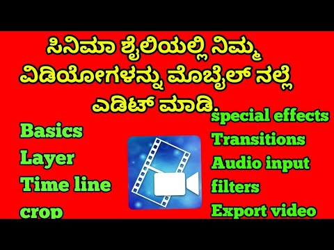 Kannada tutorial How to edit video in your mob in filmy style by power director in Kannada, part -1