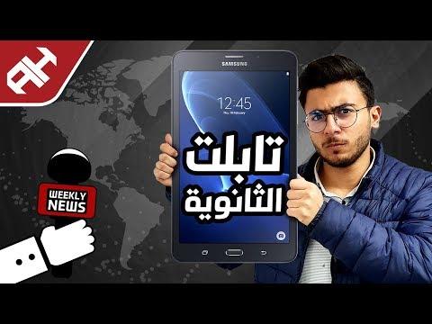 فورت نايت في خطر ⛔ تحريم الألعاب الالكترونية 📱 تابلت الثانوية العامة في مصر