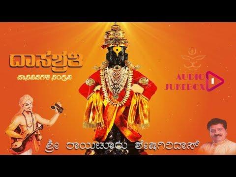 Dasashruti   Raichur Sheshagiridas   Kannada Devotional Songs   Jukebox 1   RY