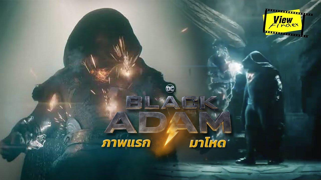 ทีเซอร์แรก ' แบล็คอดัม ' มาโหด [ Viewfinder : Black Adam First Look Teaser Trailer ]