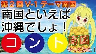 【第2回V-1】夢川やおい コント 南国(の)沖縄【テーマ 南国】