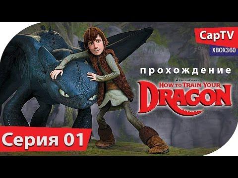 How To Train Your Dragon - Как Приручить Дракона - Lets Play - Обзор - Прохождение Часть 01