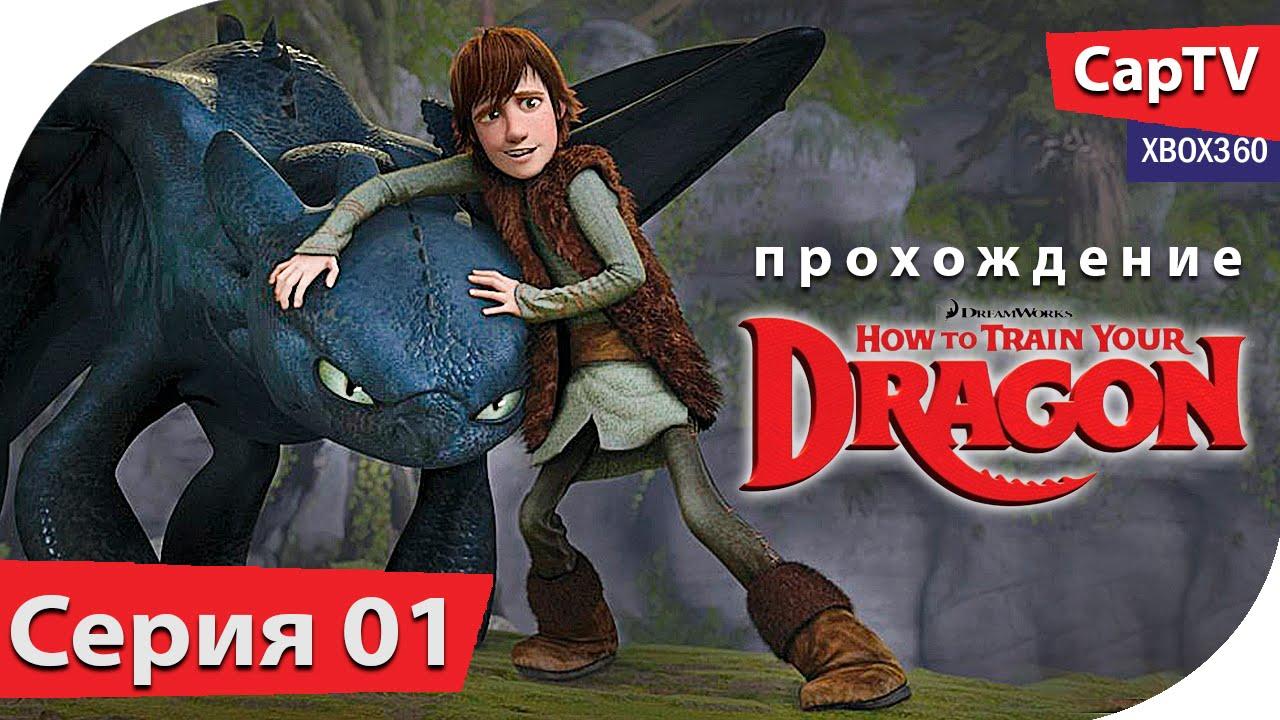скачать игру как приручить дракона на компьютер через торрент