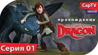 How To Train Your Dragon - Как Приручить Дракона - Let's Play - Обзор - Прохождение Часть 01