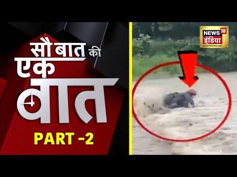 Sau Baat Ki Ek Baat   आज दिन भर की बड़ी ख़बरें   22 July, 2021   Kishore Ajwani   News18 India