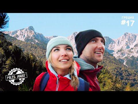 Греция - впервые поднимаемся на гору | Наш опыт восхождения на Олимп