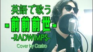 Hey!今回は「君の名は」の主題歌でもあるRADWIMPSの前前前世の英語バー...