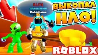 СИМУЛЯТОР КОПАТЕЛЯ ВЫКОПАЛ НЛО! НОВЫЙ КОД в Roblox Treasure Hunt Simulator