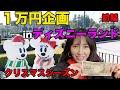 【レズビアン】1万円企画inクリスマスシーズンのディズニーランド【前編】