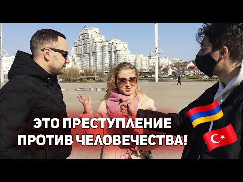 Что знают белорусы о геноциде армян? | Спецвыпуск ко дню памяти жертв геноцида армян