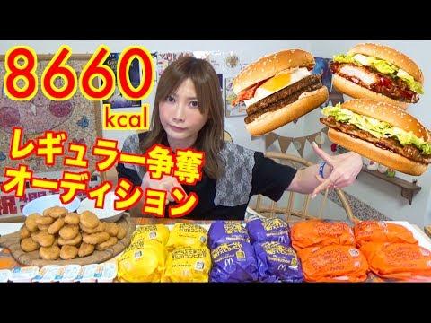 【mukbang】-[mcd's-regular-competition-audition!]-[egg-double-mac,-teriyaki..etc]-12burgers-[use-cc]